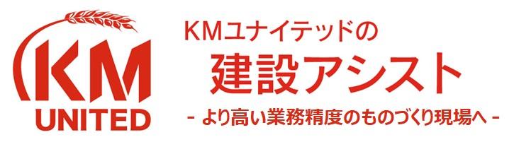 KMユナイテッドの建設アシスト